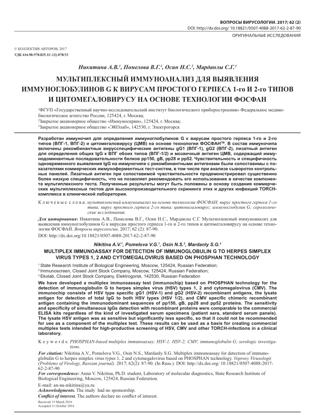 """Изображение Статья в журнале """"Вопросы Вирусологии"""" Мультиплексный иммуноанализ для выявления иммуноглобулинов g..."""