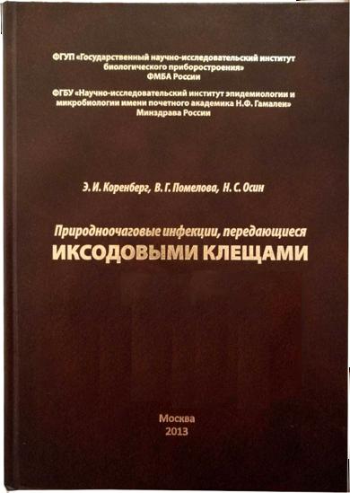 """Изображение Книга Э.И. Коренберг, В.Г. Помелова, Н.С. Осин. """"Природноочаговые инфекции, передающиеся иксодовыми клещами"""""""