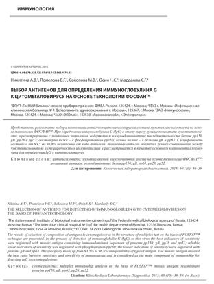 """Изображение Научная статья в журнале Клиническая лабораторная диагностика, № 10, 2015 """"Выбор антигенов для определения иммуноглобулина g к цитомегаловирусу на основе технологии ФОСФАН тм"""""""
